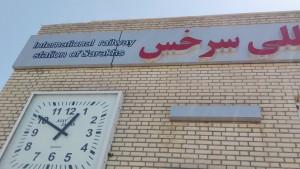 Estació de tren 'internacional' de Sarakhs