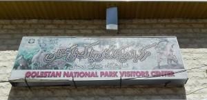 Parc Nacional de Golestan. Centre de visitants