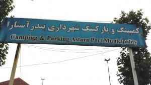 Finalment Astara! El final de la nostra ruta a peu per Iran. Ja hem fet 1500 quilòmetres més i estem a les portes d'Azerbaidjan