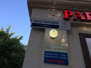 Making sense of street signs written in Cyrllic letters in Kyrgyz and Russian.